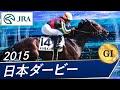 日本ダービー(G1) 2015 レース結果・動画