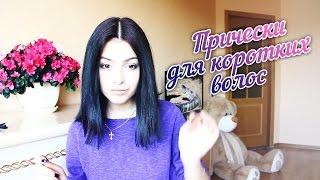 какую сделать прическу на средние волосы видео
