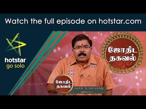 Jothida-Thagaval-Episode-83