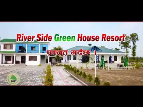 (River Side Green House Resort || Devchuli-17 Piprahar Nawalpur || रिभर साईड ग्रिन हाउस रिसोर्ट - Duration: 41 seconds.)
