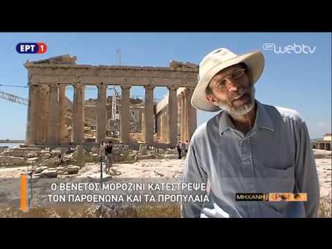 Η Μηχανή του Χρόνου – «Αφιέρωμα στην Ακρόπολη» – Β΄ ΜΕΡΟΣ  20Ιολ2017