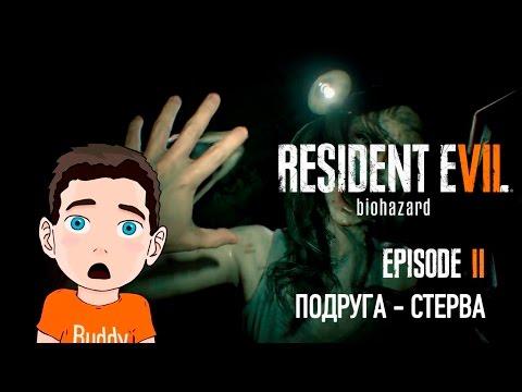 RESIDENT EVIL 7 ♦ ПРОХОЖДЕНИЕ ♦  СЕРИЯ 2