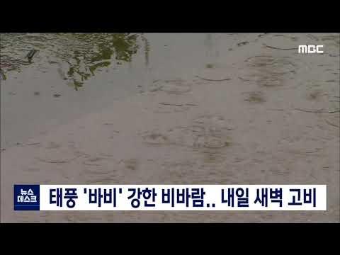 2020. 8. 26 [원주MBC] 태풍 '바비' 강한 비바람..내일 새벽 고비