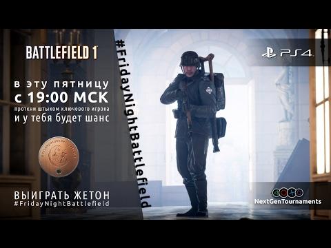 #FridayNightBattlefield / Battlefield 1 / EA Russia / 20.01.2017
