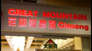 GREAT MOUNTAIN GINSENG TV COMMERCIAL - CANTONESE
