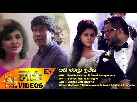 Thani Wela Inna - Keerthi Pasquel ft Shani