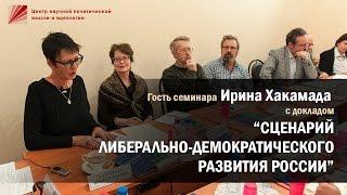 Ирина Хакамада. Сценарий либерально-демократического развития России.