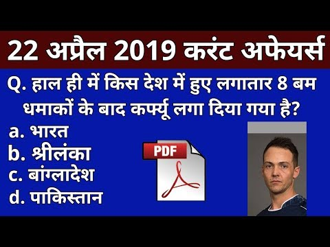 22 April 2019 Current Affairs ! Daily Current Affairs! Current Affairs In Hindi
