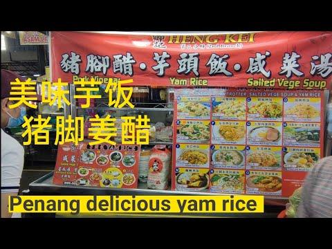 槟城美食猪杂咸菜汤猪脚醋芋头饭 Malaysia Penang Foods Market Lunch Yam Rice видео