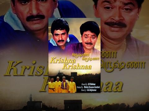 KRISHNA KRISHNA | Tamil Full Movie Online | S. V. Sekhar | Suganya | Ramesh Khanna