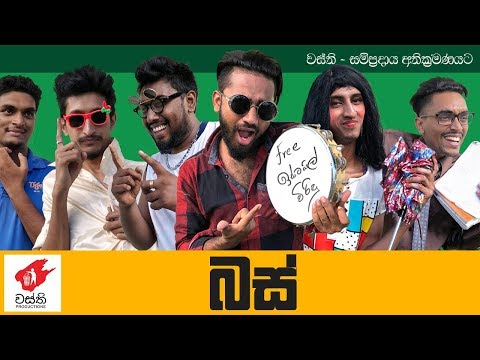 Bus - Wasthi Productions