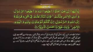 An Nisa 004 [59] HD Quran tilawat Recitation Learning word  By word Surah 4 - Chapter 4