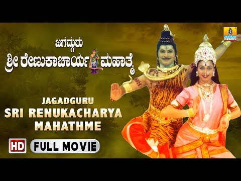 Sri Jagadguru Renukacharya Mahime | Kannada Devotional Movie