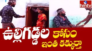 ఉల్లిగడ్డల కోసం ఇంత కక్కుర్తా | Jordar Santhosh | Jordar News