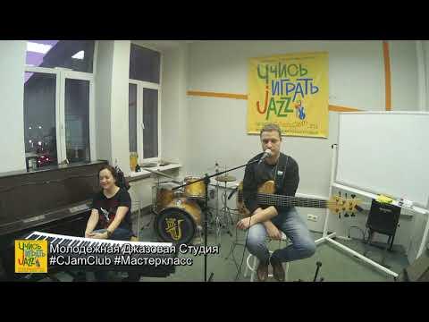 Мастер-классы в C-Jam Club: Бас-гитарист виртуоз Евгений Степанов