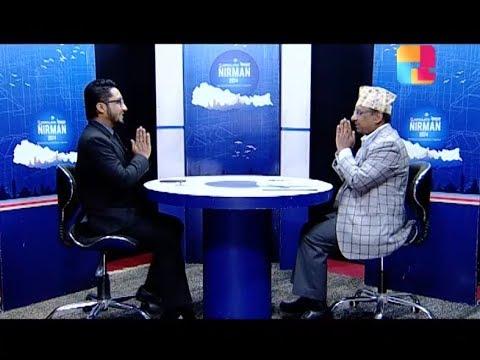 (पूर्व अर्थसचिव डा. शान्तराज सुवेदीसँग नेपाल निर्माणका कुराकानी ...23 min.)
