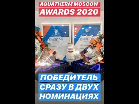 Wirquin на выставке Акватерм 2020. Как это было.