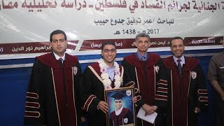 مناقشة رسالة ماجستير الباحث عمر  حبيب
