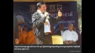 Kem Sokha Gives His Speech in A Rush in Kompong Thom Province