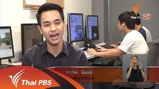 เปิดบ้าน Thai PBS - IMMERSIVE กราฟิกกับการรายงานข่าว