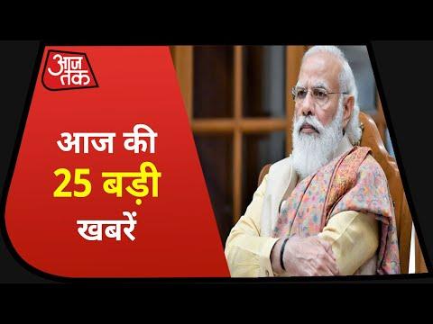 Hindi News Live: आज की 25 बड़ी खबरें | 5 Minute 25 Khabrein I Top 25 | Nov 24, 2020