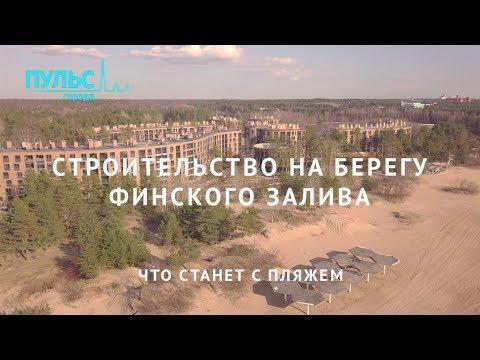Строительство на берегу Финского залива. Что станет с пляжем - DomaVideo.Ru