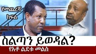 Ethiopia: ዶ/ር ብርሃኑ ስልጣን ይወዳል? የአቶ ልደቱ አያሌው መልስ | Lidetu Ayalew Part Three