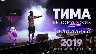 Тима Белорусских — Витаминка | Нижний Новгород 16.02.2019г