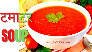 Indian Vegetarian food recipe. very easy to make with traditional style. Tomato soup is a soup made with tomatoes as the primary ...