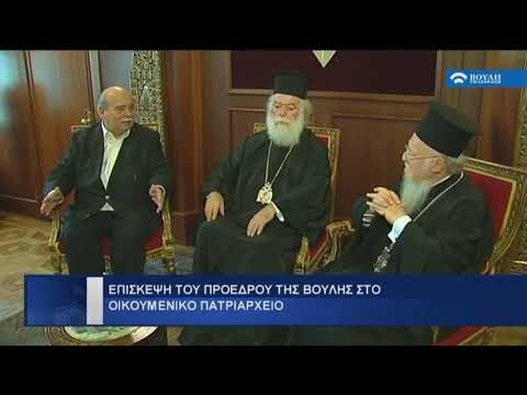 Βουλή – Ενημέρωση (Επίσκεψη του Προέδρου της Βουλής στο Οικουμενικό Πατριαρχείο)   (28/11/2017)