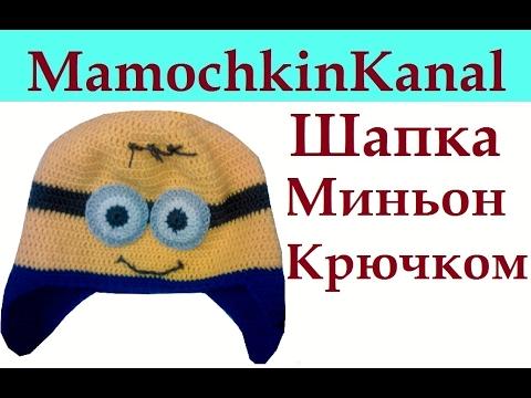 Шапка крючком для мальчика Миньон Crochet Minion Hat видео