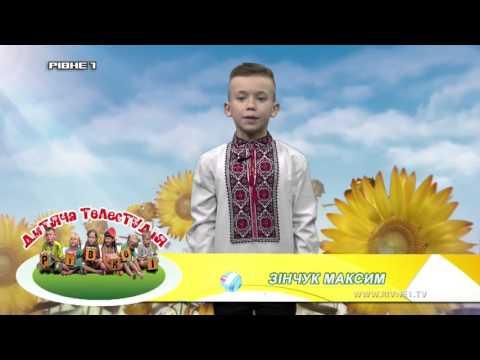 """Дитяча телестудія """"Рівне 1"""" [222-й випуск]"""