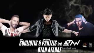 Nikos Souliotis & Konstantinos Pantzis videoklipp Otan Agapas (feat. Stan) (The Official Remix)