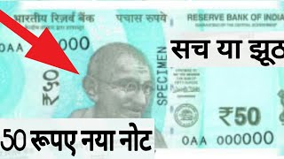 This is a trending News Rbi is printing new Rs 50  currency note and  will be out  soon. Dost Is video me apko is baat ka proof bhi duga ki ye khabar sach hai yaa jhoot. Kya sach me 50 Rs ka naya note aane vala hai. aur Reserve Bank of India ne Isper ek new press relese bhi kia hai aur usme 50 Rs new note ko lekar sabhi baato clear bhi kar diya hai. aur jisme 50rs note 2017 ka design and features bhi bataye hai.Rbi to shortly issue new 50rs notesLike This video and press bell icon after subscribing to my channelSubscribe Tech Indianhttps://www.youtube.com/channel/UCrBPaqNc8SP3K0Q_LFJlhIgRBI Offical Notificationhttps://www.rbi.org.in/Scripts/BS_PressReleaseDisplay.aspx?prid=41412My Michttp://amzn.to/2vU1BNkMy MobilesSamsung galaxy j7 primehttp://amzn.to/2vdjGUBsamsung J7 prohttp://amzn.to/2wtgCIfThanks For watching