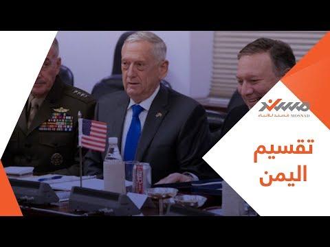كل ما يجب أن تعرفه عن الرؤية الأمريكية لإنهاء الحرب في اليمن