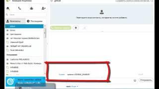 Как сделать ссылку на человека в скайпе