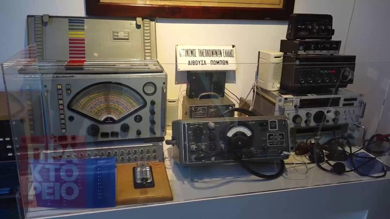 Παρουσίαση του Μουσείου Τηλεπικοινωνιών του Ομίλου ΟΤΕ