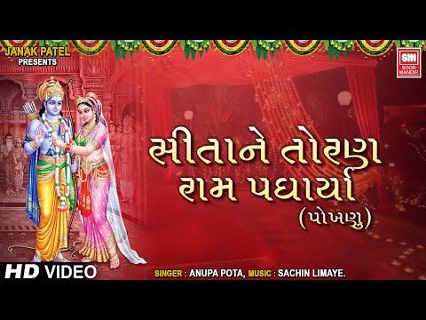 Video Sita Ne Toran Ram Padharya : Gujarati Lagna Geet : Kanku Chanti Kankotri : Sachin Limaye  Soormandir download in MP3, 3GP, MP4, WEBM, AVI, FLV January 2017