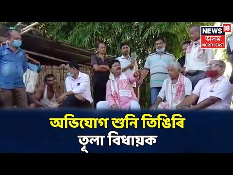 Prime Time18 | ২৫বছৰে MLAহৈ থকা Utpal Duttaৰ জনতাৰ অভিযোগ শুনি উঠিলে খং