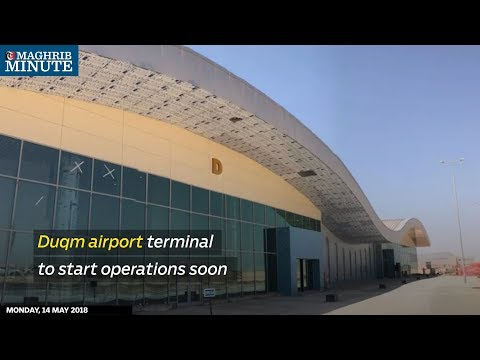 The commercial operation of the passenger terminal at Duqm Airport will start in the coming months after ensuring full readiness of the terminal.