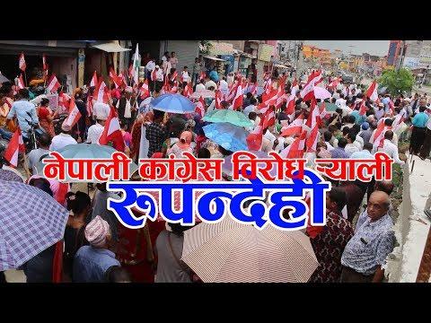 (Rupandehima Congress Ko Rally - Duration: 10 minutes.)