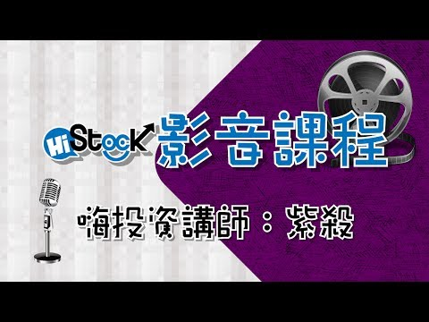 9/13 紫殺-線上即時台股問答講座