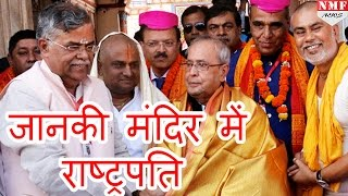 Janakpur Nepal  City new picture : Nepal के historic Janaki temple पहुंचकर President Pranab Mukherjee ने की पूजा