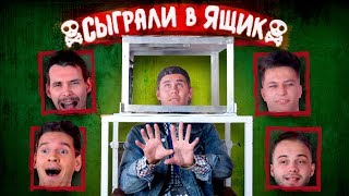 СЫГРАЛ В ЯЩИК #2: Топлес, ЯнГо, Антон из Франции, Андрей Немодрук и Стас Шмелёв