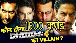 Video DHOOM 4 |151 Interesting facts | Salman Khan | Katrina Kaif | Ranveer Singh | Ajay devgn MP3, 3GP, MP4, WEBM, AVI, FLV Oktober 2018
