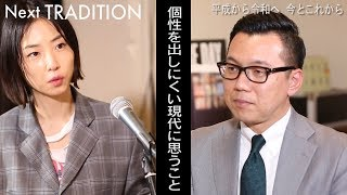 ラジオ「NextTRADITION」#17本編