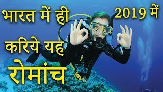 Top 10 Adventurous Places in India You MUST Visit