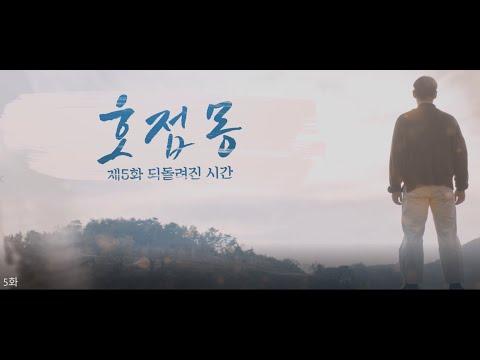 2020년 여수관광 웹드라마 '호접몽' 5화 (되돌려진 시간)