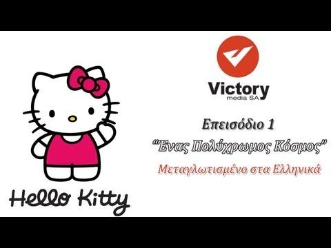 Hello kitty - ενασ πολυχρωμοσ κοσμοσ