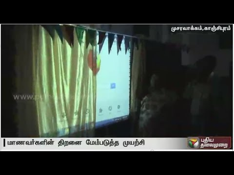 Touch-screen-computers-introduced-in-Kancheepuram-govt-schools